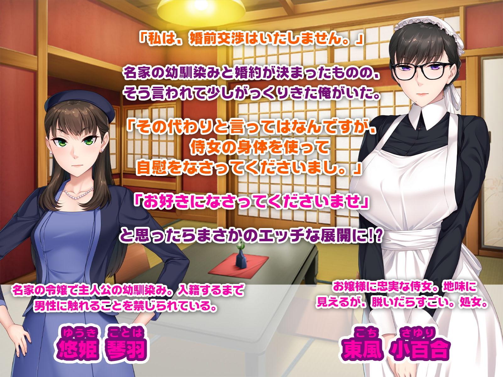 期間限定!CG集2作品セット ~侍女とメイドのご奉仕えっち~ エロ画像