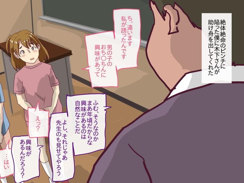 エッチ教室 放課後の情事 エロ画像