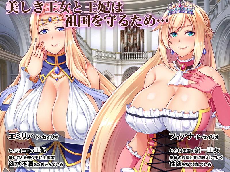売国王姫~堕落のメス豚母娘~ 前編 エロ画像