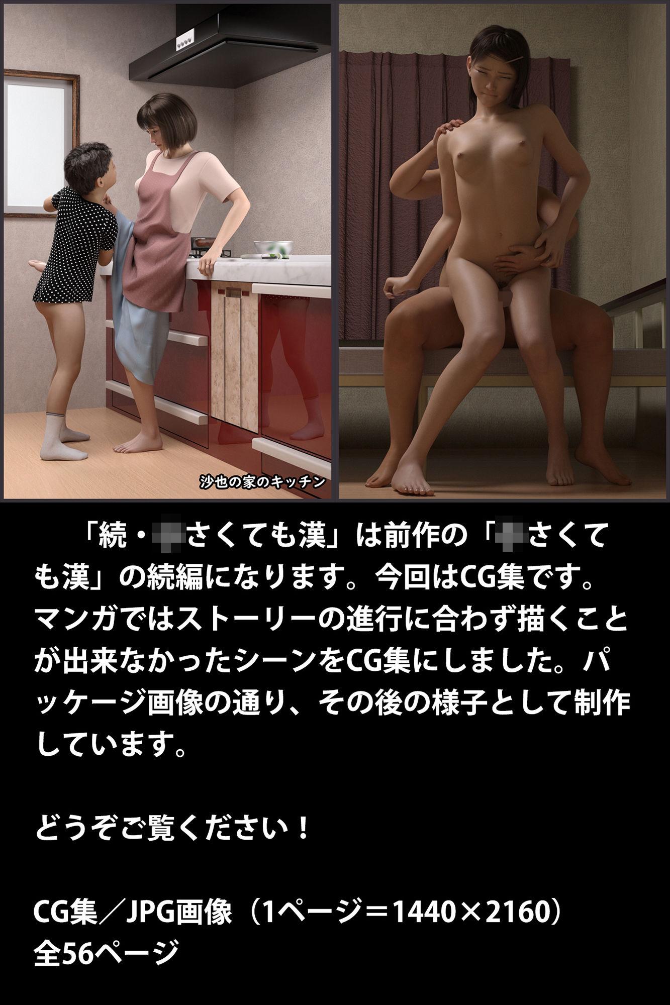 続・○さくても漢 エロ画像