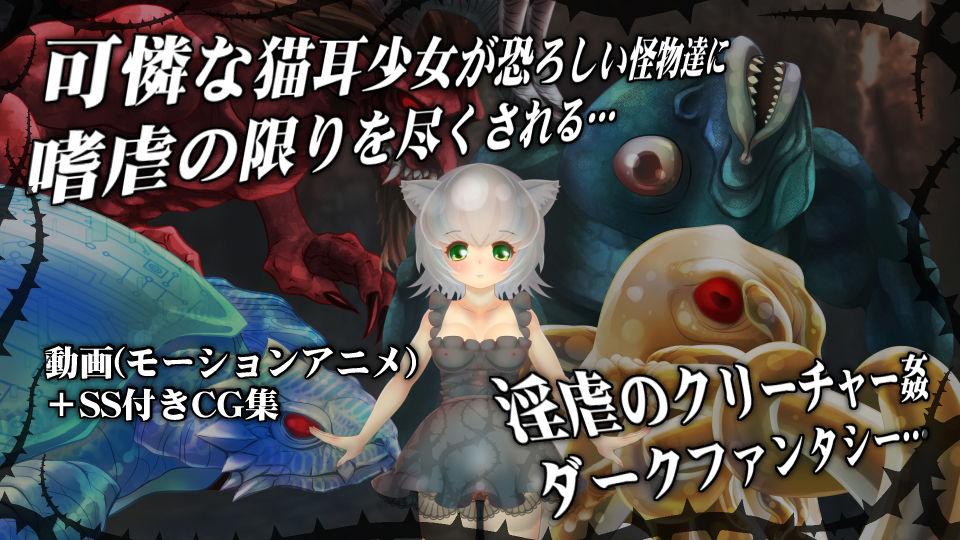淫獣の檻 第弐章「深き者達」 エロ画像