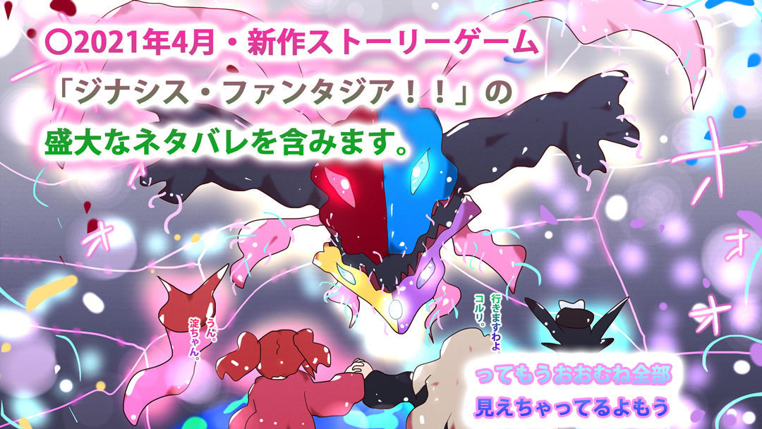 罪を背負いしオニとヒメと~鬼神覚醒!次元神姫ルリクジャク!!~ エロ画像