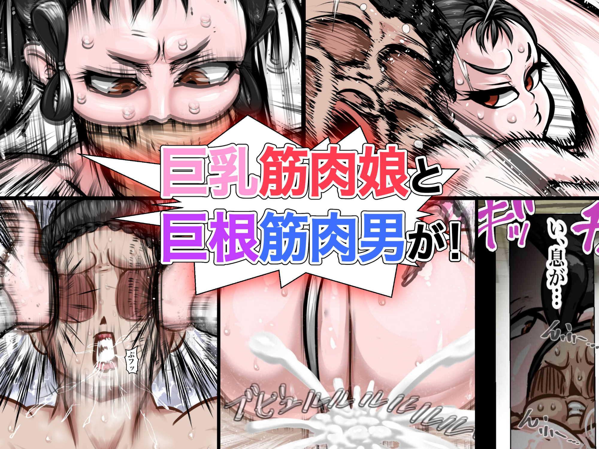 むちむちふんどし娘と肉弾喧嘩相撲 エロ画像