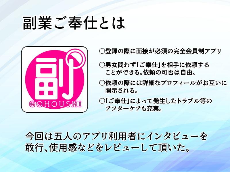 副業ご奉仕募集中!!~アプリで始めるハーレム性活~ エロ画像