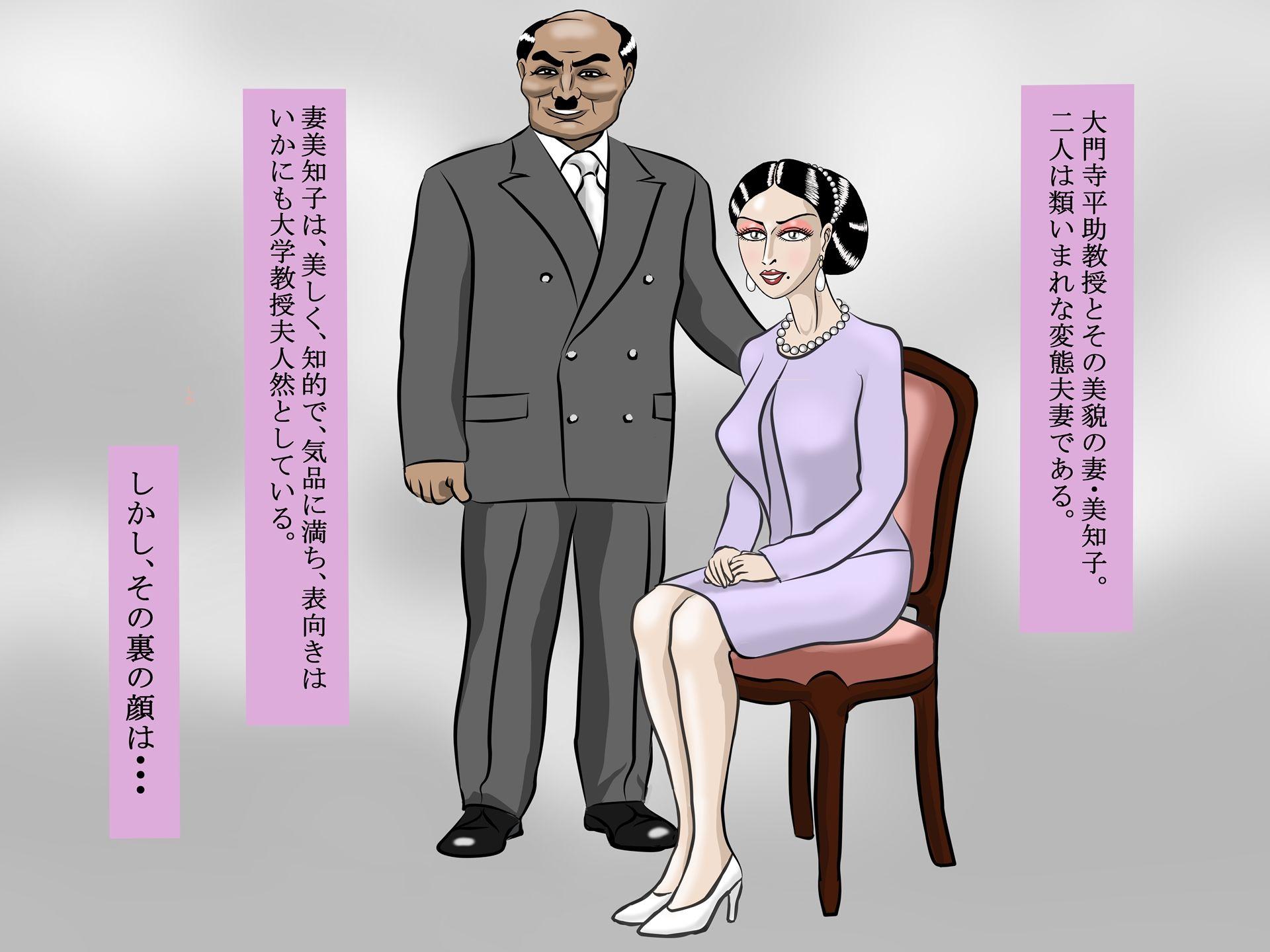 ドスケベ教授夫人の人間便器パーティー エロ画像