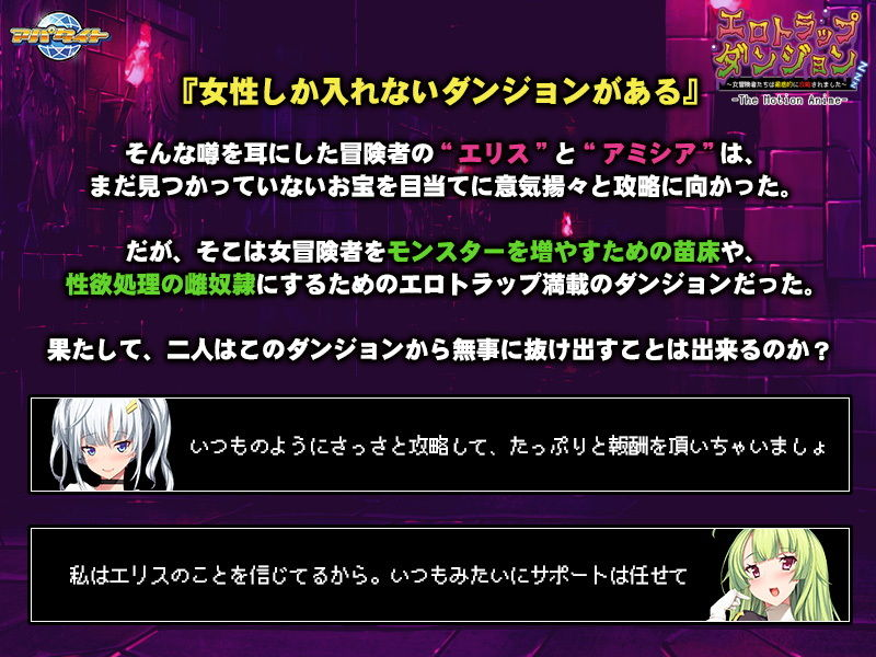 エロトラップダンジョン~女冒険者たちは徹底的に攻略されました~ The Motion Anime エロ画像