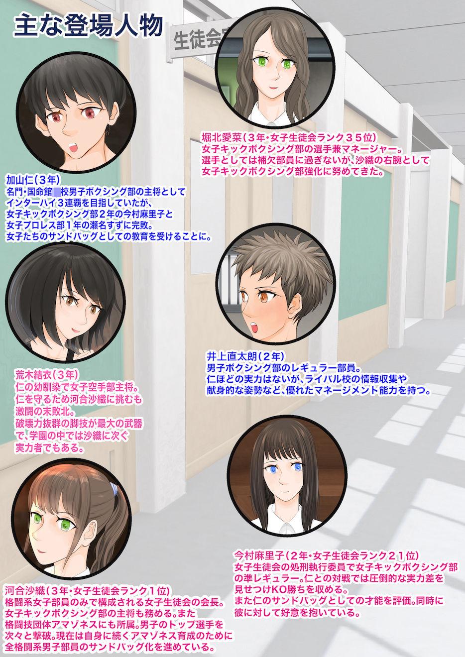 女子生徒会との闘い3~屈辱のハンディキャップマッチ!打ち砕かれた三つの星~ エロ画像