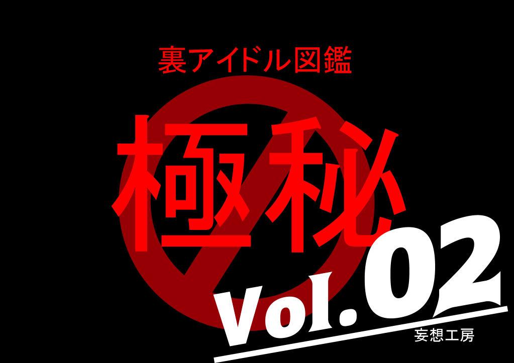 裏アイドル図鑑Vol.02 エロ画像