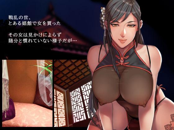 ある娼館の女 エロ画像