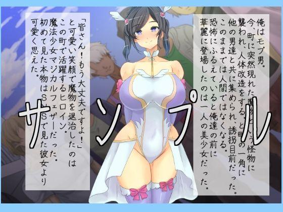 魔法少女マジカルフェザー エロ画像