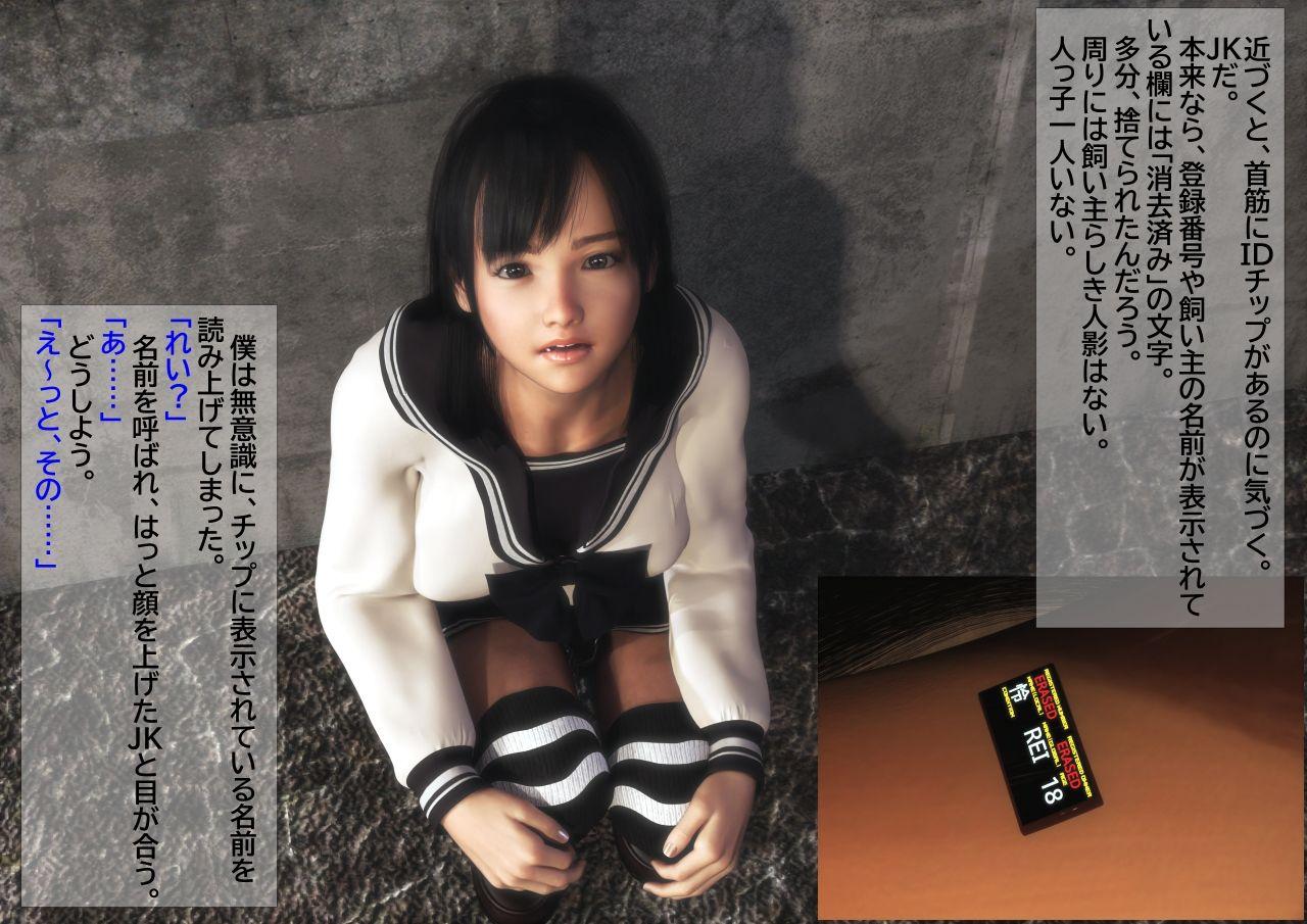 J●とSEX 3本セット エロ画像