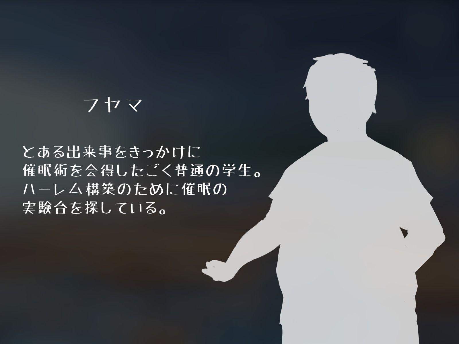 催●改造 ~生意気委員長は僕の淫行実験体~ エロ画像