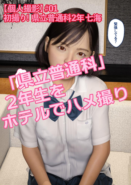 【個人撮影】#01 初撮り! 県立普通科2年 七海エロ画像サンプル