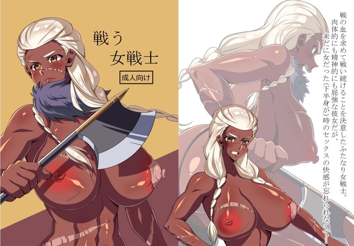 戦う女戦士 エロ画像