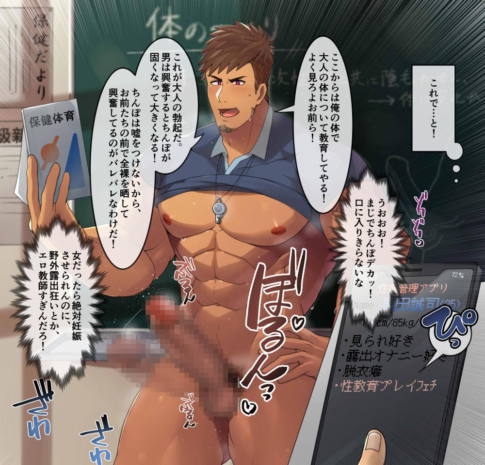 催●アプリでガチムチ男と生雄交尾!(+ENG) エロ画像