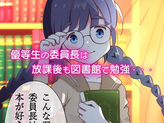 先生といけない放課後-おませな図書委員長は何でも知りたい- エロ画像