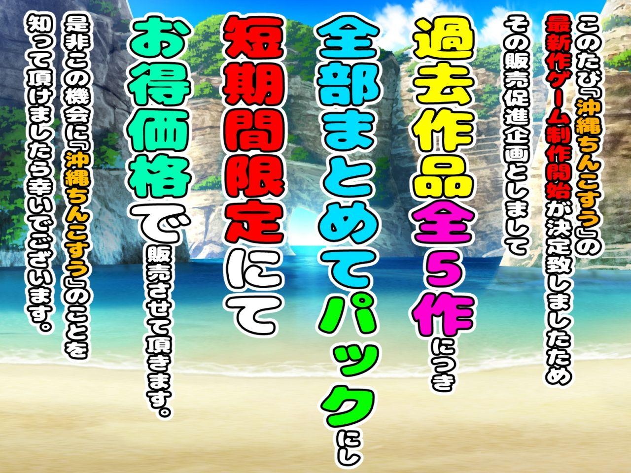 【10月10日まで】最新作含む、全作品入り超お得パック~沖縄ちんこすう新作ゲーム制作開始販売促進企画~ エロ画像
