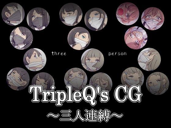 TripleQ'sCG~三種盛り2021~ エロ画像