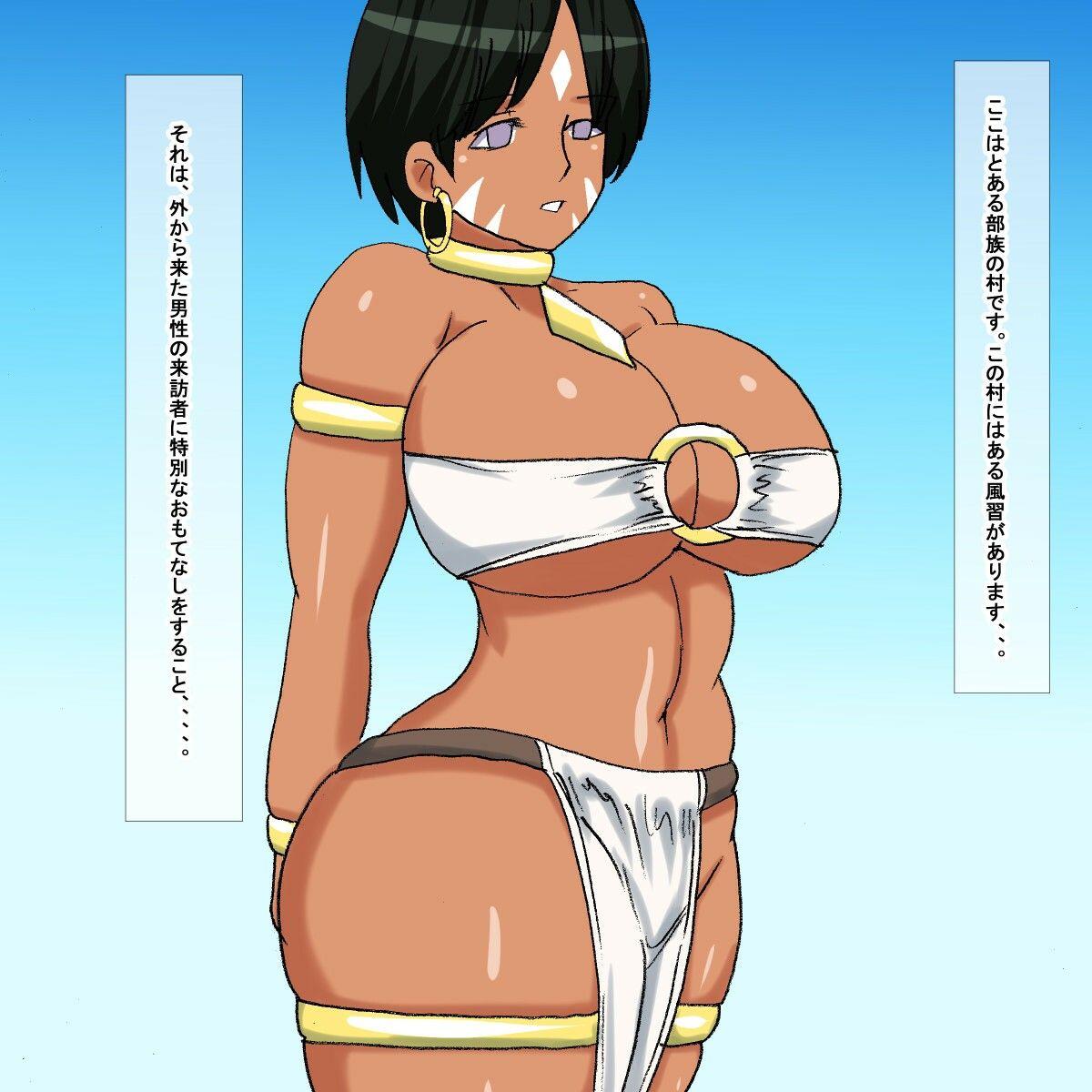 ou むちむち褐色部族娘 エロ画像