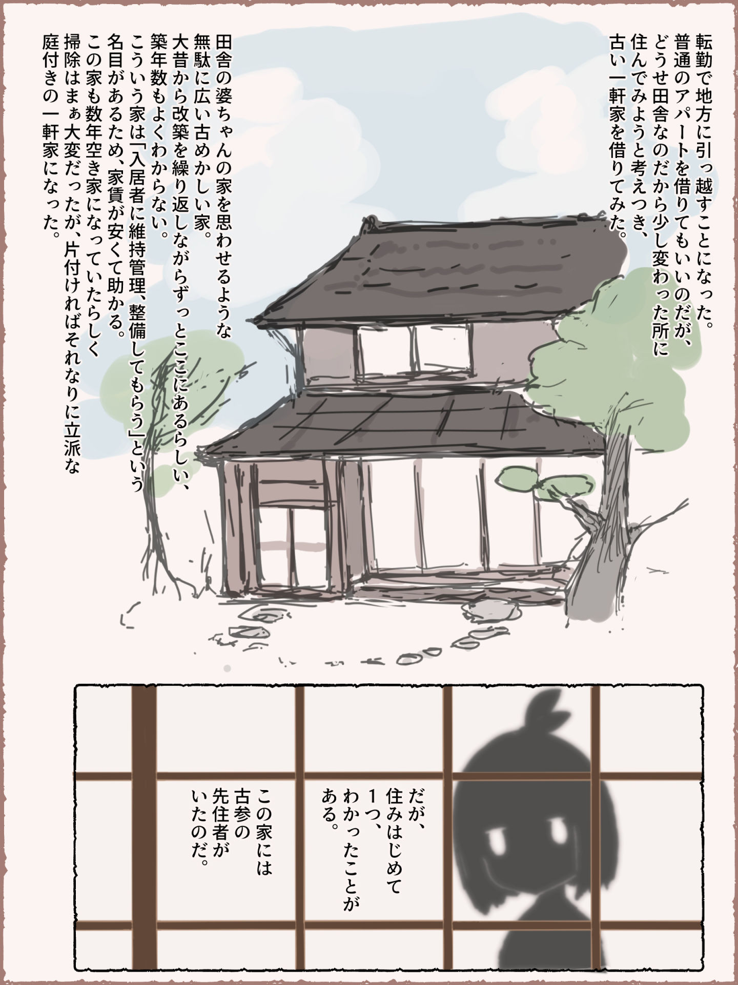 座敷わらしちゃんの色仕掛け 同人誌エロ画像