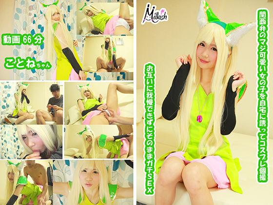 【Milkish 同人】関西弁のマジ可愛い女の子を自宅に誘ってコスプレ個撮お互い我慢できずにそのままガチSEXことねちゃん