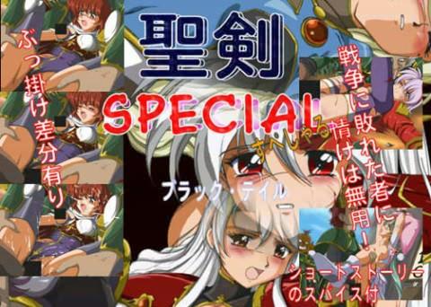 聖剣SPECIAL