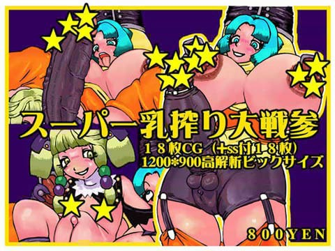 【スーパーロボット大戦 同人】スーパー乳搾り大戦参