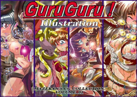 GuruGuru!Illustration