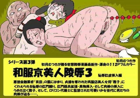 和服京美人陵辱 3 「恥辱肛虐挿入編」
