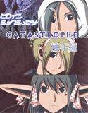 CATASREOPHE 5 触手編