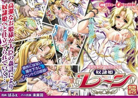 二次元デジタルコミックス 奴隷姫レーン