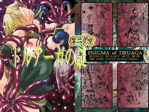 アニメ版ドルアーガの塔のエロ画像(クーパ、アーメイ、カーヤ)