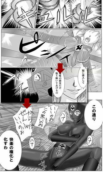 特防戦隊ダイナレンジャー ~ヒロイン快楽洗脳計画~ 【Vol.01】