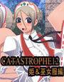 CATASTROPHE 12 姫&巫女服編