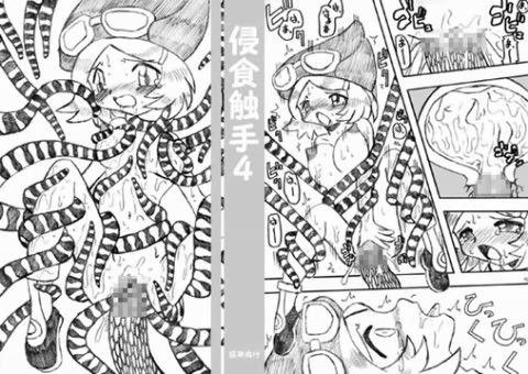 【エリカ 同人】侵食触手4