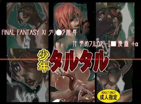 まさに合法ロリ!なタルタル娘のエロ画像2(FinalFantasyXI)