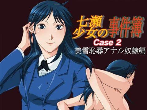 七瀬少女の事件簿 Case2 美雪恥辱アナル奴隷編