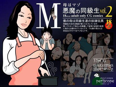 毋はマゾ 悪魔の同級生 vol.2