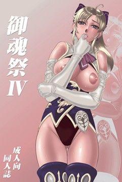 【ソウルキャリバー 同人】御魂祭IV
