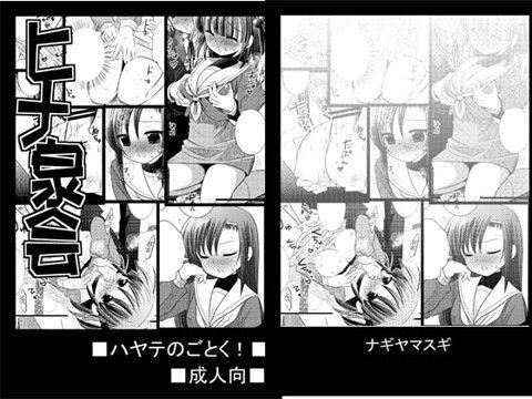 【ナギ フェラ】ツンデレロリ系な巨乳の、ナギのフェラ中出しのぞきの同人エロ漫画!