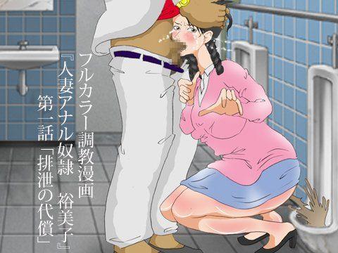 『人妻アナル奴隷 裕美子』 第1話 「排泄の代償」