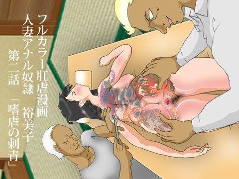『人妻アナル奴隷 裕美子』 第2話 「嗜虐の刺青」