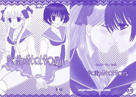 【咲-Saki- 同人】Palpitation