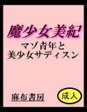 魔少女美紀 -マゾ青年と美少女サディスン-