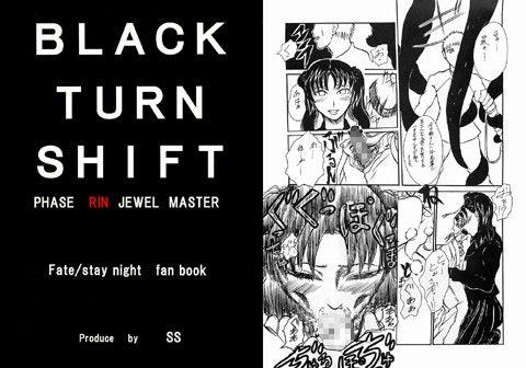 【Fate 同人】BLACKTURNSHIFTPHASERINJEWELMASTER