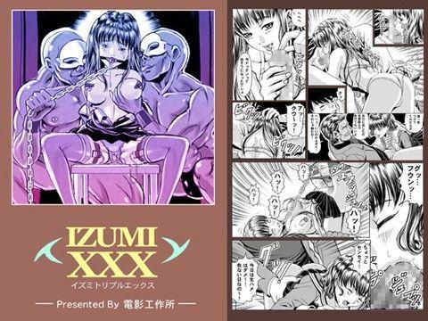 【少年ジャンプ 同人】IZUMI-XXX