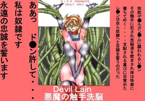Devill Lain 悪魔の触手洗脳