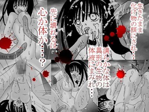 【サムライスピリッツ 同人】触手獄-聖巫女・強制散花-