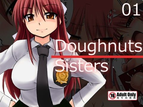【SISTERS 同人】DoughnutsSisters01