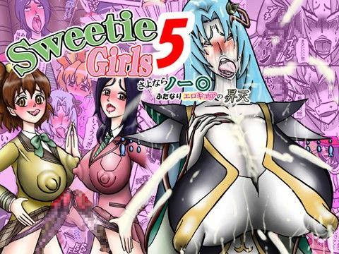 Sweetie Girls 5 〜さよならノー○ ふたなりエロキュアの昇天〜